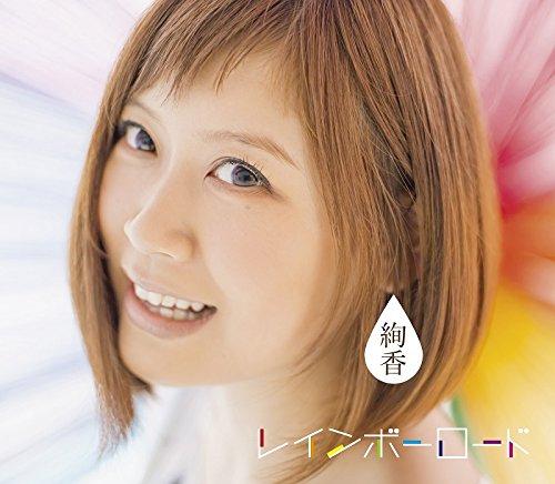 レインボーロード (CD3枚組)