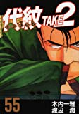 代紋TAKE2(55) (ヤンマガKCスペシャル)