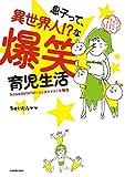 KADOKAWA その他 息子って、異世界人!?な爆笑育児生活の画像