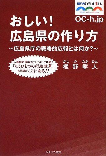 おしい!  広島県の作り方 ~広島県庁の戦略的広報とは何か?~の詳細を見る