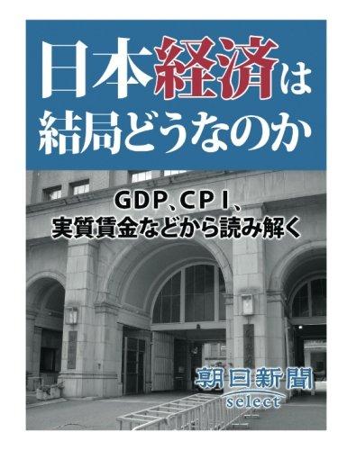 日本経済は結局どうなのか GDP、CPI、実質賃金などから読み解く (朝日新聞デジタルSELECT)