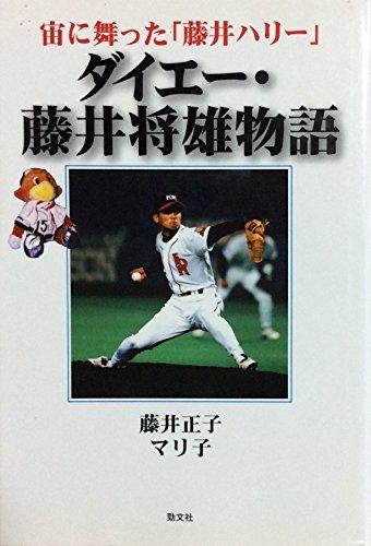 ダイエー・藤井将雄物語―宙に舞った「藤井ハリー」の詳細を見る