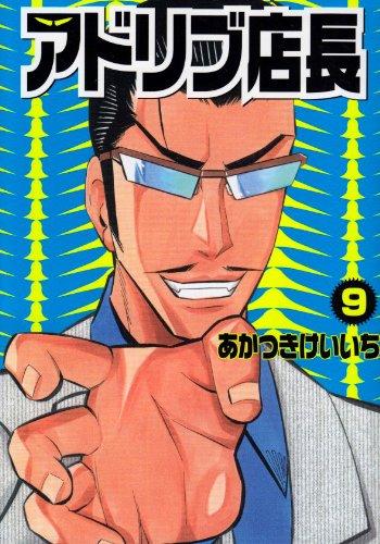 アドリブ店長 9 (白夜コミックス 290)の詳細を見る