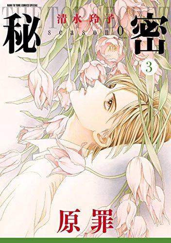 秘密 season 0 3 (花とゆめコミックススペシャル)の詳細を見る
