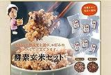 酵素玄米ごはん 明日から始める酵素玄米生活7日間スタートパック【送料無料】