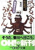 恐るべきさぬきうどん―麺地巡礼の巻 (新潮OH!文庫)