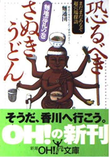 恐るべきさぬきうどん―麺地巡礼の巻 (新潮OH!文庫)の詳細を見る