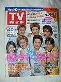 TVガイド (テレビガイド) 九州東版・大分 2001年 07月 06日号 [雑誌]
