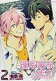 理系男子。NEXT~ぼくらの化学反応~ 2巻 (IDコミックススペシャル ZERO-SUMコミックス)