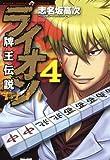 牌王伝説 ライオン (4) (近代麻雀コミックス)