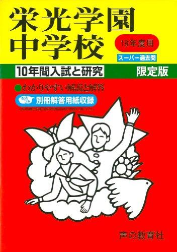 栄光学園中学校―10年間入試と研究: 19年度中学受験用 (301)