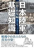 日本陸軍の基礎知識〈昭和の戦場編〉