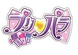 ラッキー!サプライズ☆バースデイ -for Laala-♪プリパラ ドリーム☆オールスターズのジャケット