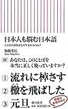 日本人も悩む日本語 ことばの誤用はなぜ生まれるのか?