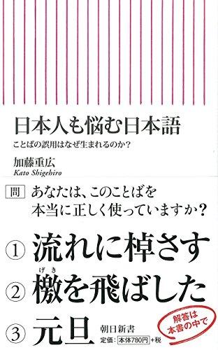 日本人も悩む日本語 ことばの誤用はなぜ生まれるのか? (朝日新書)の詳細を見る