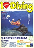 I LOVE Diving (アイラブダイビング) 2008年 08月号 [雑誌]