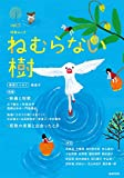 短歌ムック ねむらない樹 vol.3 画像