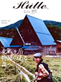 ヒュッテ 2 (別冊山と溪谷)