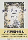 美少年学入門 (ちくま文庫)