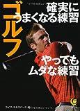 ゴルフ 確実にうまくなる練習 やってもムダな練習 (KAWADE夢文庫)