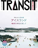 TRANSITトランジット37号アイスランド 地球の神秘を探して