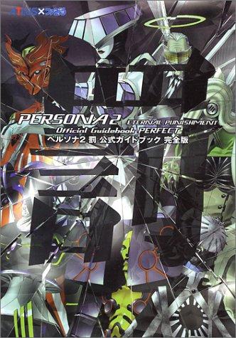 ペルソナ2罰 公式ガイドブック完全版