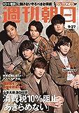 週刊朝日 2019年 9/27 号【表紙: SixTONES 】 [雑誌]