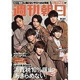 週刊朝日 2019年 9 27 号【表紙: SixTONES 】 [雑誌]