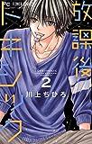 放課後トキシック(2) (フラワーコミックス)