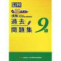 漢検 9級 過去問題集 平成30年度版