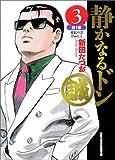 静かなるドン(3) 第1部総長の恋Part.3 (実業之日本社 漫画文庫)