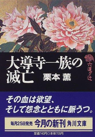 六道ケ辻 大導寺一族の滅亡 (角川文庫)の詳細を見る