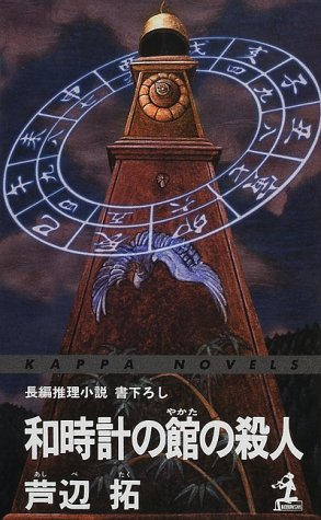 和時計の館(やかた)の殺人 (カッパ・ノベルス)の詳細を見る