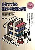 自分でできる住まいの改造と修理―手作りマイホームマニュアル (MAN TO MAN BOOKS)