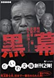 黒幕―昭和闇の支配者〈1巻〉 (だいわ文庫)