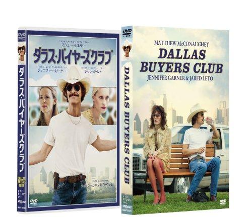 ダラス・バイヤーズクラブ [DVD]の詳細を見る