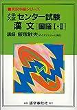 大学入試センター試験漢文「国語1・2」 (実況中継シリーズ)