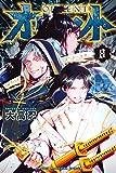 オリエント(8) (週刊少年マガジンコミックス)