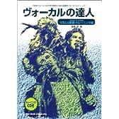 ヴォーカルの達人 リズム&音感トレーニング編(CD付)