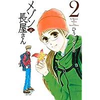 メゾンde長屋さん(2) (Kissコミックス)