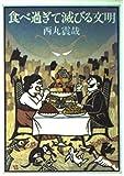 食べ過ぎて滅びる文明 (角川文庫 (5790))