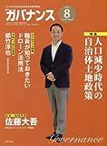 月刊ガバナンス 2017年 08 月号 [雑誌]