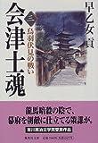会津士魂 3 鳥羽伏見の戦い (集英社文庫)