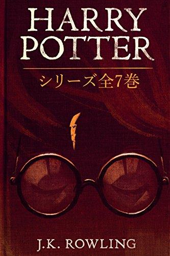 Harry Potter: シリーズ全7巻 (ハリー・ポッターシリーズ)