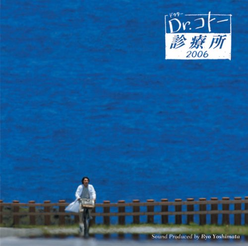 フジテレビ系ドラマオリジナルサウンドトラック「Dr.コトー診療所2006」
