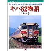 キハ82物語―「はつかり」で始まったディーゼル特急半世紀の物語 (JTBキャンブックス―鉄道)
