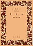 報徳記 (岩波文庫)