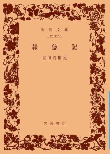報徳記 (岩波文庫)の詳細を見る