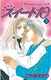 スイート10(テン)(5) (Kissコミックス)