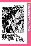 妖精さんのいえ 【単話売】 (OHZORA 女性コミックス)